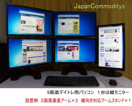 パソコン モニター 2 画面